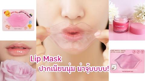 Lip Mask น่าใช้! สำหรับปากแห้ง ดำคล้ำ จนลิปมันเอาไม่อยู่ ให้กลับมาเนียนนุ่ม ชุ่มชื่น น่าจุ๊บบบบ!