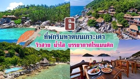 6 ที่พักริมหาดบนเกาะเต่า วิวสวย น้ำใส บรรยากาศโรแมนติกสุดขีด!!
