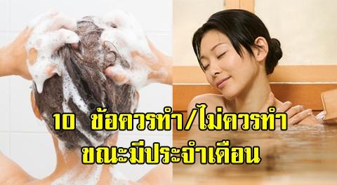10 พฤติกรรม ที่สาวๆควรทำ/ไม่ควรทำระหว่างมีประจำเดือนอยู่ เพื่อไม่ทำร้ายจุดซ่อนเร้น !!!