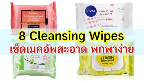 แนะนำ 8 ยี่ห้อ Cleansing Wipes ใช้ดี พกพาสะดวก #เช็ดเมคอัพหน้าสะอาดหมดจด #เคลียร์ผิวในขั้น