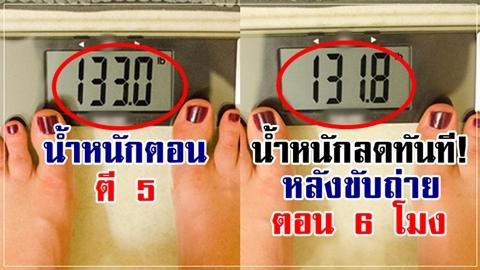 อะไรจะเกิดขึ้น!! เมื่อลองชั่งน้ำหนัก 13 ครั้ง ภายในวันเดียว!!
