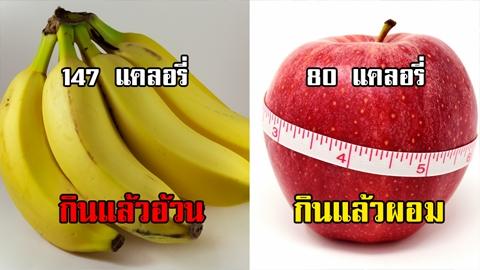 6 ผลไม้ที่กินแล้วอ้วน และ 6 ผลไม้ที่กินเท่าไรก็ไม่อ้วน