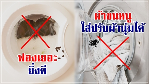 ผ้าขาด-เครื่องก็พัง!! 12 ความเข้าใจผิด ที่หลายคนยังทำในการซักผ้า!!