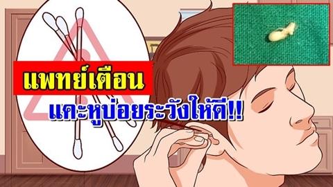 แคะหูบ่อยระวังให้ดี!! แพทย์เตือนหูอักเสบติดเชื้อ เยื้อแก้วหูทะลุเรื้อรัง