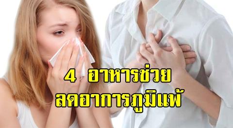4 อาหารใกล้ตัว ช่วยลดอาการภูมิแพ้ และสร้างภูมิต้านทานต่อโรค !!!