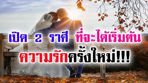 เปิด 2 ราศี ที่จะได้เริ่มต้นความรักครั้งใหม่! ดวงความรัก 12 ราศี ประจำเดือนมีนาคม 61