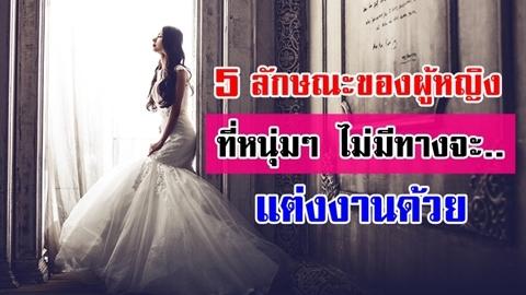 โสดทั้งชาติ!! 5 ลักษณะของผู้หญิง ที่หนุ่มๆ ไม่มีทางจะแต่งงานด้วย!!