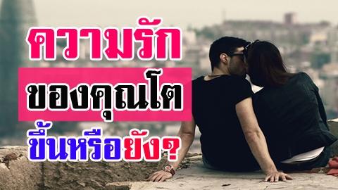 ความรักของคุณโตขึ้นหรือยัง? ดูได้จาก 5 ข้อต่อไปนี้!!!