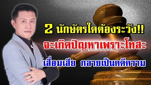 2 นักษัตรใดต้องระวัง!! จะเกิดปัญหาเพราะโทสะ เสื่อมเสีย กลายเป็นคดีความ