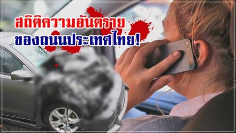 อยากรู้มั้ย? ความจริงของถนนประเทศไทย ที่คุณไม่เคยรู้ แต่ควรรู้!!