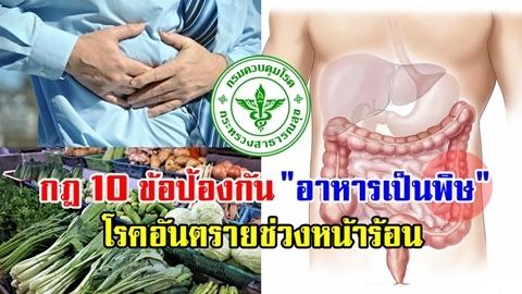 กรมควบคุมโรคเผย!! กฎ 10 ข้อป้องกัน