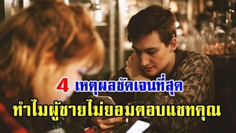 อ่านซะแล้วเลิกเดา!! 4 เหตุผลชัดเจนที่สุด ทำไมผู้ชายไม่ยอมตอบแชทคุณ
