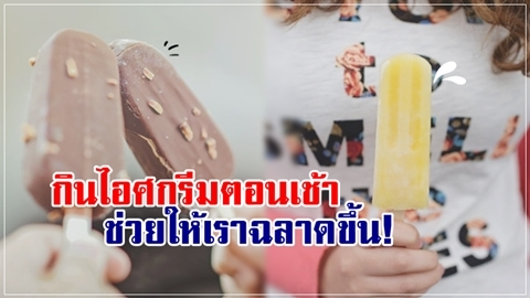 นี่ล่ะงานวิจัยที่รอคอย!! นักวิจัยเผย กินไอศกรีมตอนเช้า ช่วยให้ฉลาดขึ้น!!