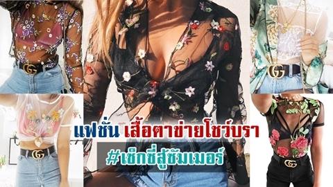 #เซ็กซี่สู้ซัมเมอร์ แฟชั่น ''เสื้อตาข่ายโชว์บรา'' หว่านเสน่ห์สุดแซ่บไม่กลัวร้อน!!