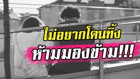 ไม่อยากโดนทิ้ง ห้ามมองข้าม! 8 เรื่องเล็กๆ ที่เป็นสาเหตุให้คู่รักเลิกกันมากที่สุด