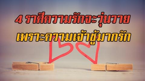 4 ราศีช่วงนี้ความรักวุ่นวาย เพราะความเจ้าชู้มากรัก