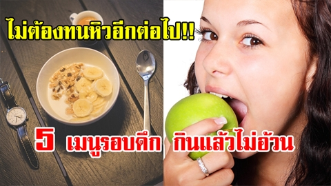 ห้ามพลาด!!  5 เมนูรอบดึก กินแล้วไม่อ้วน ไม่ต้องทนหิวอีกต่อไป!!