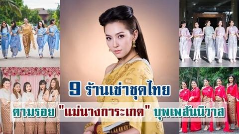 9 ร้านเช่าชุดไทยสไบเฉียง ตามรอย ''แม่นางการะเกด'' งบน้อย 200 ก็งามเลิศ!!