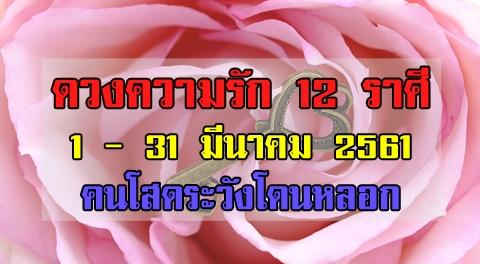 ดวงความรัก 12 ราศี วันที่ 1 - 31 มีนาคม 2561 ราศีใดมีเกณฑ์โดนหลอกลวงจากมิตรใหม่ !!!