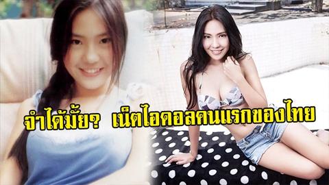 ยังจำได้มั้ย บอลลูน เน็ตไอดอลคนแรกของไทย หลายปีผ่านไป ยังเป๊ะเวอร์ไม่เปลี่ยน