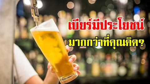 ดื่มเบียร์กันเถอะ! 10 ข้อดีของเบียร์ ที่ไม่ต้องเชียร์ก็น่าดื่ม!!
