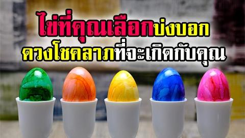 ไข่ที่คุณเลือก บ่งบอกดวงโชคลาภที่จะเกิดกับคุณ