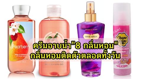 กลิ่นหอมติดตัวตลอดทั้งวัน เป็นสาวน่ากอดง่ายๆแค่อาบน้ำด้วยครีมอาบน้ำ''8 กลิ่นหอม'' !!