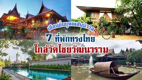 เยือนถิ่นบุพเพสันนิวาส!! 7 ที่พักทรงไทย ใกล้วัดไชยวัฒนาราม จ.พระนครศรีอยุธยา