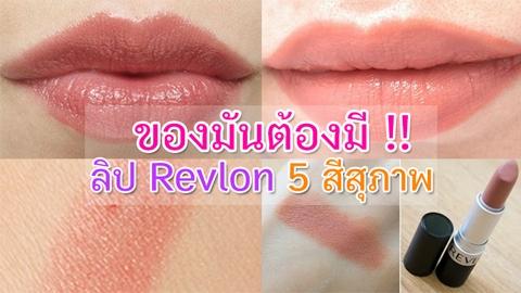 ของมันต้องมี!! 5 แท่งยอดนิยม ลิปสติกสีสุภาพจาก Revlon ที่สาว ๆ ห้ามพลาด #สีสวยทาได้ทุกวันเ