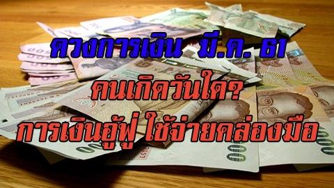 ดวงการเงิน ประจำวันเกิด เดือนมีนาคม 2561 คนเกิดวันใด? การเงินอู้ฟู่ ใช้จ่ายคล่องมือ