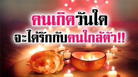 คนเกิดวันใด จะได้รักกับคนใกล้ตัว!! เปิดดวงความรัก ตามวันเกิด ประจำวันที่ 16-31 มี.ค. 61