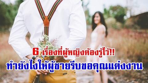 6 เรื่องที่ผู้หญิงต้องรู้ไว้!! ทำยังไงให้ผู้ชายรีบขอคุณแต่งงาน