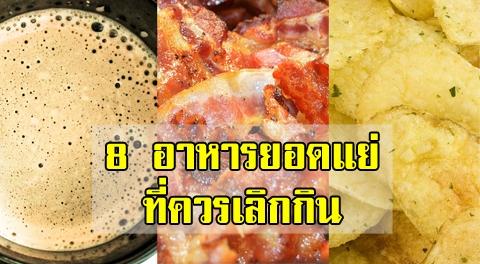 8 อาหารอันตราย มีโทษต่อร่างกาย ที่คุณอาจไม่ทันคาดคิด !!!