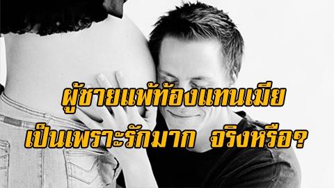 เปิดความเชื่อ! ผู้ชายแพ้ท้องแทนเมีย เป็นเพราะรักมาก จริงหรือไม่?