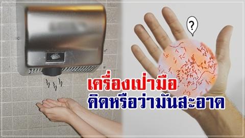 ล้างมือ-เป่ามือตามห้องน้ำสาธารณะ แน่ใจนะว่าสะอาด!!