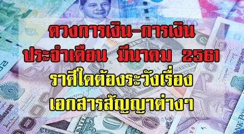 เช็คดวงการงาน การเงิน เดือนมีนาคม ราศีใดมีเกณฑ์ต้องลงทุนใช้เงินก้อนใหญ่ตัดสินใจ-วางแผนให้ดี !!!