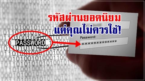 ระวังตกเป็นเหยื่อ!! 25 รหัสผ่านยอดนิยม แต่เสี่ยงมิจฉาชีพสูง!!