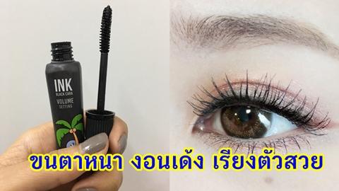 ซื้อแล้วไม่ผิดหวัง! 7 ''มาสคาร่า'' ปัดขนตาหนา งอนเด้ง เรียงเป็นแพสวย ขั้นตอนเดียวจบไม่ง้อขนตาปลอม