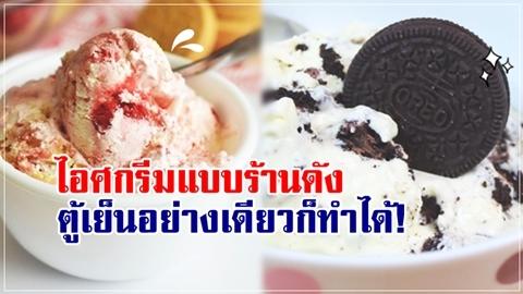 6 สูตรทำไอศกรีมกินเอง รสชาติแบบร้านดัง ตู้เย็นอย่างเดียวก็ทำได้!!