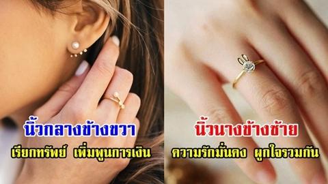 เคล็ดลับเรียกทรัพย์!! เพิ่มเสน่ห์ ปรับโหงวเฮ้ง ด้วยการสวมแหวนให้ถูกนิ้ว!!