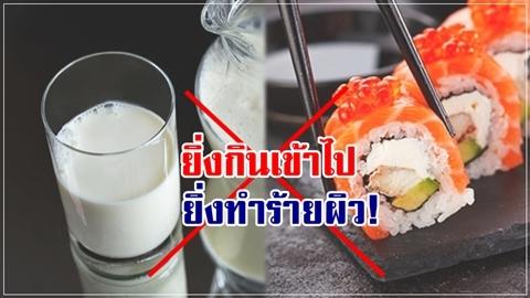 ดูแก่ แถมสร้างสิว!! 7 อาหารตัวร้าย ยิ่งกินเข้าไป ยิ่งทำร้ายผิว!!