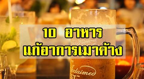 10 อาหารช่วยอาการแก้เมาค้าง ปาร์ตี้จัดหนักแค่ไหนก็ไม่กลัวเมาค้าง !!!