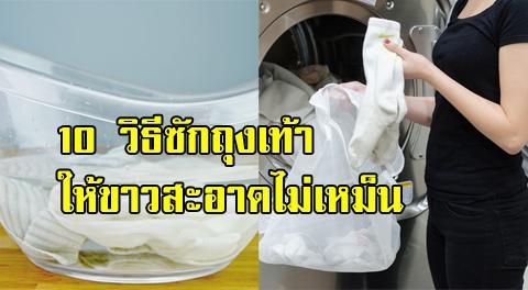 10 เคล็ดลับ ซักถุงเท้าให้ขาวสะอาด ไม่มีคราบสกปรกและกลิ่นเหม็นอับ !!!
