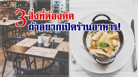 3 สิ่งสำคัญที่ต้องคิด ถ้าอยากมีธุรกิจร้านอาหาร!!