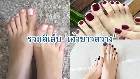เล็บเท้าสวยน่ามอง! รวมสีเล็บ ทาแล้วช่วยให้ 'เท้าขาวสว่าง'