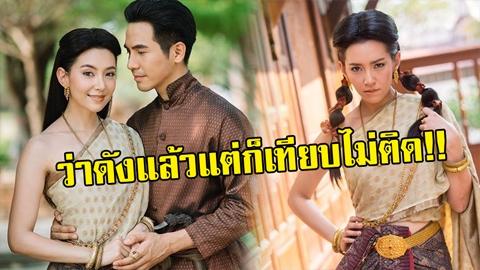 เผยละครไทย ที่มีเรตติ้งอันดับ 1 ตลอดกาล!! บุพเพสันนิวาส ก็เทียบไม่ติด!!