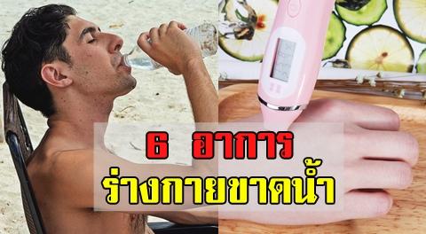 6 สัญญาณเตือน ''ร่างกายขาดน้ำ'' มากจนเกินไป !!!