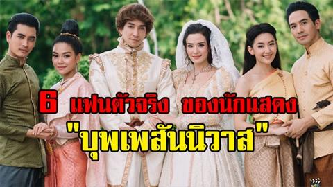 ออเจ้าต้องรู้!! 6 แฟนตัวจริง ของเหล่านักแสดง