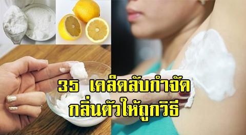 35 วิธีช่วยดับกลิ่นตัว แก้ให้ตรงจุด รับรองปัญหากลิ่นตัวจะหายไป !!!