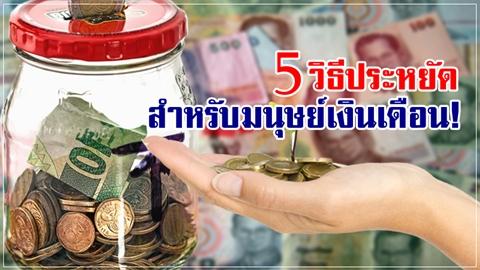 เรื่องใกล้ตัวทั้งนั้น!! 5 วิธีประหยัดเงินสุดง่าย สำหรับ
